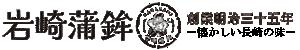 岩崎蒲鉾株式会社   公式ホームページ